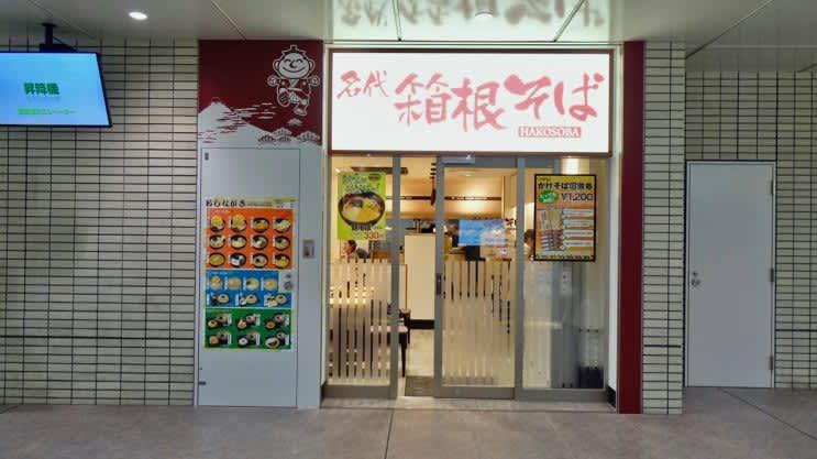 12年ぶりに復活した下北沢駅の箱根そば【EKISOBA103】