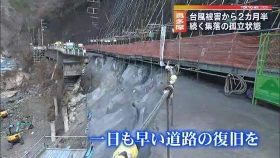 台風から2カ月半…続く集落の孤立状態 東京・奥多摩町