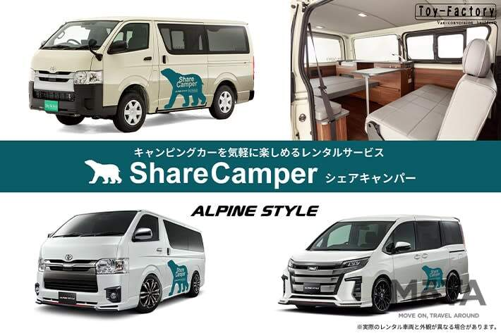 "Camp empty-handed! Campercar rental service ""Share Camper"""