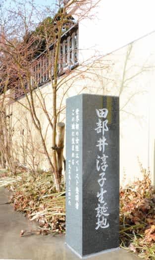 登山家田部井淳子さん 三春の生家跡に記念碑