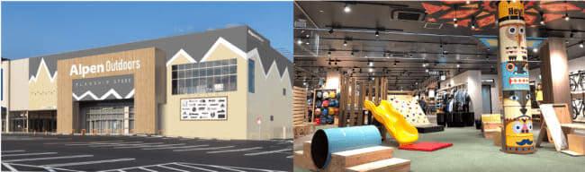 アルペン/北海道に「体験型アウトドアショップ」オープン