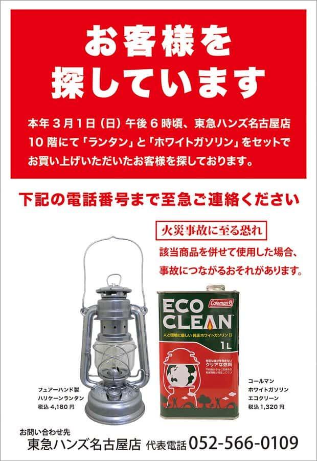 Tokyu Hands Nagoya Store on Twitter